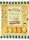 宝製菓 塩バタかまん(お菓子コーナー) 30円引