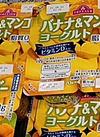 バナナ&マンゴーヨーグルト 127円