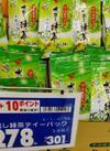 水だし緑茶ティーバッグ 301円(税込)