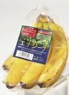 食卓応援セレクト エナジーナバナナ 158円(税抜)