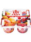 ナチュレ恵 7種のフルーツミックス+ベリーミックス 149円