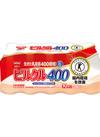 ピルクル400 203円