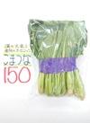 オーガニック小松菜20円引き❗ 20円引