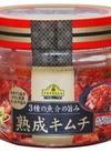 3種の魚介の旨み熟成キムチ 278円