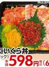 うにいくら丼 598円(税抜)
