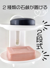 ★2種類の石鹸が置けるソープラック★ 110円