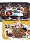 和風おろしハンバーグ、とろける4種のチーズハンバーグ 228円(税抜)