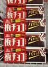 板チョコアイス 95円