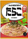 あえるパスタソース(たらこ・からし明太子・ツナマヨ) 128円