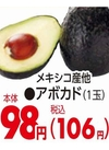 アボカド 98円