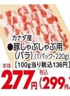 豚しゃぶしゃぶ用(バラ) 277円