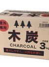 木炭 397円(税抜)
