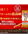 キューピーコーワゴールドαプレミアム 280錠 5,038円