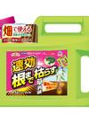 ア-ス 草消滅 2,970円(税抜)