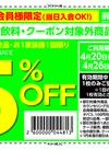 お好きな商品5%(食品・飲料除く) 5%引