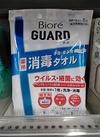 ビオレガード薬用消毒タオル5包入 550円(税込)