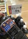 ボスホームカフェ無糖 178円(税抜)