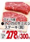 アンガス牛ミスジステーキ(肩) 278円