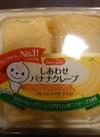 しあわせバナナクレープ 188円(税抜)