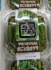 牛角やみつきになる丸ごと塩オクラ 203円