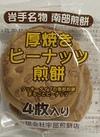 南部煎餅厚焼きピーナッツ 100円(税抜)