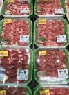 豚もも切落とし 111円(税抜)