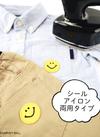 ☆スマイリーシリーズ☆ 110円(税込)