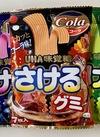 UHA味覚糖さけるグミ(グレープ・マスカット・コーラ)各種 50円