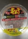 スーパー極上キムチ 348円