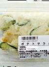 ポテトサラダ 79円(税抜)