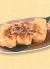 【夕市・数量限定】 あご出汁のタレで食べる揚げ出し豆腐 227円(税込)