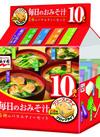 毎日のおみそ汁5種のバラエティーセット(レギュラー・減塩) 538円