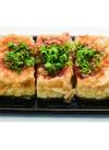 揚げ出し豆腐(1パック) 303円