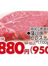 窪川牛ヒレステーキ 880円
