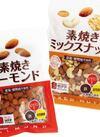 素焼きナッツ 徳用 548円(税抜)