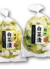 ゆず白菜漬、刻み白菜漬 78円(税抜)