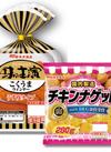 味の主演こくうまウインナー、チキンナゲット 198円(税抜)