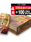 ブレンドコーヒー微糖 ケース 950円(税抜)