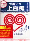 上白糖 100円(税抜)