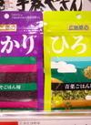 ゆかり 各種 98円(税抜)
