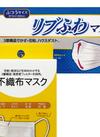 3層構造不織布マスク キッズ用 /リブふわマスク ふつうサイズ 299円(税抜)