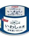 いわし水煮 106円(税込)