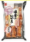 岩塚 田舎のおかき醤油 9本 10円引