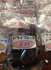 ドライフルーツ 378円(税込)