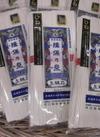 揖保乃糸 上級品(ひね) 410円(税込)