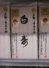 三輪素麺 白寿 861円(税込)