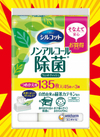 シルコット 除菌ウエットティッシュ 378円(税抜)