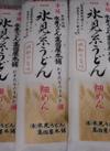 氷見糸うどん 細めん 519円(税込)