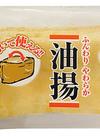 ふんわりやわらか油揚 78円(税抜)