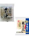 「健美麺」食塩ゼロ本うどん/3食そば 117円(税込)